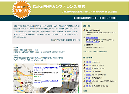 cakephp_conference_intokyo.PNG